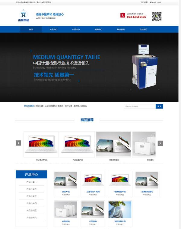 计量检测行业仪器仪表行业网站模板...